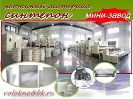 синтепон мини -Завод