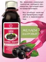 Сироп бузины черной 250мл (100% натуральный продукт)