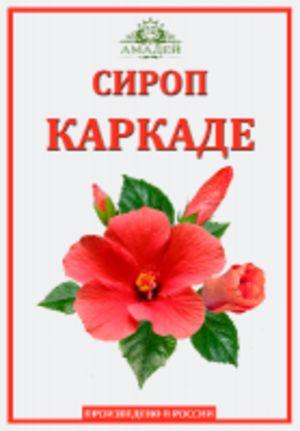 Сироп Каркаде (концентрированный).