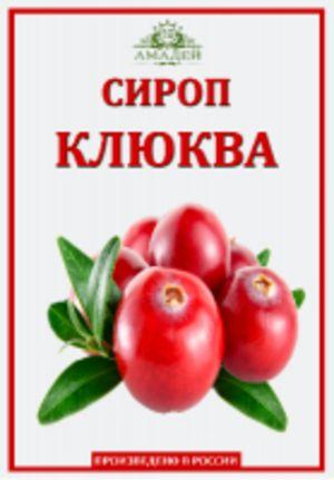 Сироп Клюква (концентрированный).