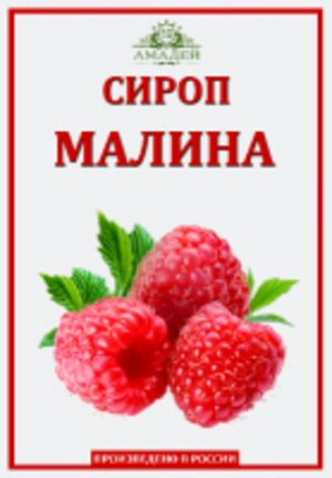 Сироп Малина (концентрированный).