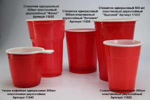 Стакан одноразовый 500мл пластиковый двухслойный Бочонок Экстра красно-белый 60/20/1200