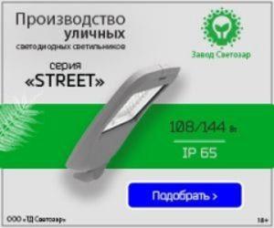 """СВЕТОДИОДНЫЙ УЛИЧНЫЙ СВЕТИЛЬНИК """"STREET"""""""