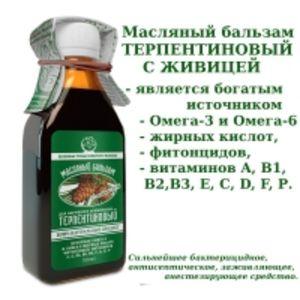 Терпентиновый масляный бальзам(с живицей кедровой 30%) 100мл