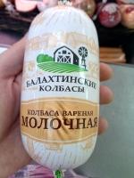 """ТМ-Балахтинские колбасы: Колбаса варенная """"Молочная"""" (Продукт мясной. Категории Б. Охлажденный). Масса нетто: 450 г"""