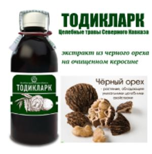 Тодикларк 250 мл (экстракт из черного ореха на очищенном керосине)