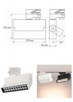 Трековый светодиодный светильник TR-LOFT-S170-20W