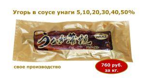 Угорь жаренный в соусе унаги от 5 до 50%