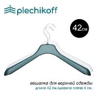 Вешалки для верхней одежды PLECHIKOFF
