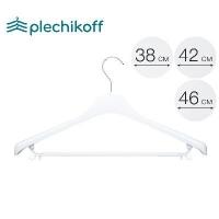 Вешалки-плечики для магазинов одежды белые PLECHIKOFF