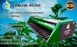 Жатка для уборки подсолнечника ЖСН - 6 от завода-производителя