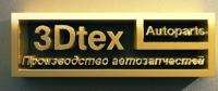 Производитель автозапчастей 3Dtex ищет дилеров и привлекает автосервисы к сотрудничеству