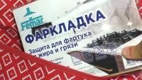Ищем дилеров для реализации инновационного продукта, ФАРКЛАДКА