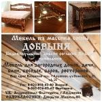 Ищем дилеров по продаже мебели и предметов интерьера из массива сосны