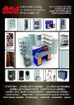 Ищем дилеров по продаже металлической мебели