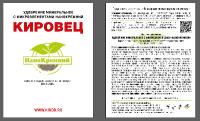 Ищем дилеров по продаже минеральных удобрений Кировец НаноКремний