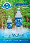 """Ищем дистрибьюторов и дилеров по продаже минеральной лечебно-столовой воды """"Ветлужская"""""""