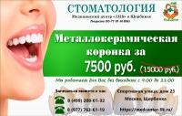 Металлокерамическая коронка за 7500 рублей в Щербинке