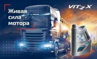 "ООО ""Vitex"""
