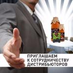 Приглашаем к сотрудничеству дистрибьюторов в  Татарстан