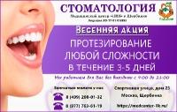 Протезирование в Щербинке за 3 дня в стоматологии