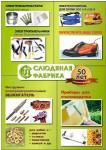 Российский производитель электротоваров ищет партнеров!