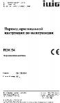 Техпаспорт на формовку ILLIG RDK 54 на русском языке