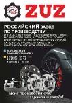 Всех участников Авто - Мото бизнеса приглашаем к сотрудничеству с заводом без посредников!