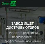 Завод Green LAB ищет дистрибьюторов.