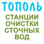 Завод производитель септиков Тополь ищет дилеров