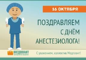 16 октября - Всемирный день анестезиолога