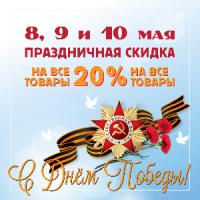 20 % СКИДКА В честь МИРА, ДОБРА и ЛЮБВИ !!!