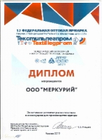 "52 выставка ""Текстильлегпром"""