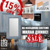 Акции на мебельные фасады и столовые группы в торговом доме «РУССТА»