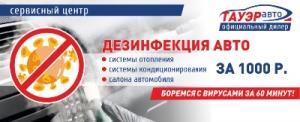 Антивирусная обработка автомобиля в «ТАУЭР-АВТО»