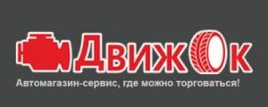 Бесплатная балансировка и шиномонтаж при покупке шин в магазинах «Движок»