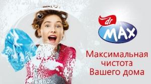 Бытовая химия Dr Max от официального поставщика Gigienashop.ru