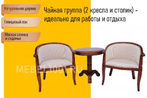 Чайная группа А-10, 2 кресла и столик за 33000 руб