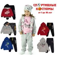 Детские спортивные костюмы Папитто