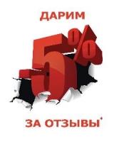 Дополнительная скидка 5% за отзывы о Ритет для дилеров