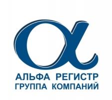 Экспертное сопровождение по сертификации от «АЛЬФА РЕГИСТР»