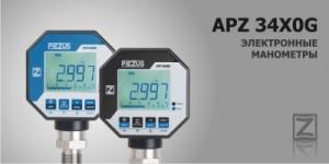 Электронные манометры APZ 3420G и APZ 3410G