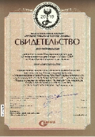 ГЕММА - 2019 ЗОЛОТО Сертификат