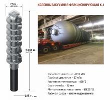 ГК «НАТЭК» с успехом освоила выпуск колонн различного назначения для нефтеперера