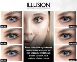 ILLUSION – контактные линзы нового поколения