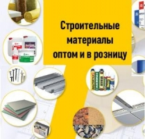 Интернет-магазин строительных материалов «Bazabirs.ru»