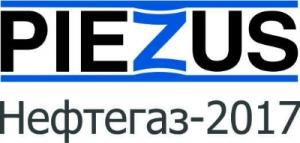 Компания PIEZUS на выставке Нефтегаз-2017