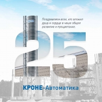КРОНЕ-Автоматика 25 лет!
