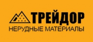 ООО «ТРЕЙДОР» разработал уникальный функционал для расчёта доставки песка