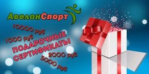 Подарочные сертификаты АвелонСпорт